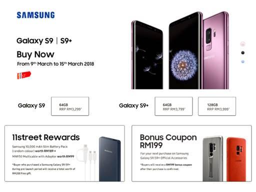 11street Galaxy S9 pre-order