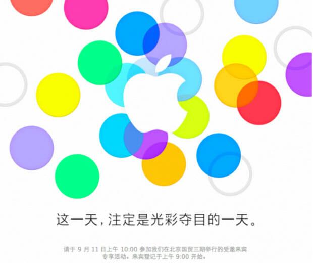apple-china-sep-11-event
