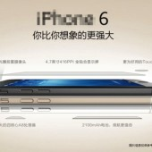 China's biggest telcos reveal specs for iPhone 6 variants: 'iPhone Air' and 'iPhone Pro'